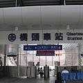 新建的橋頭車站