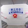 三義站第三月台標示