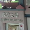 成功大學旁邊的公車站