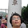 嘗試和勝興車站地標合照…
