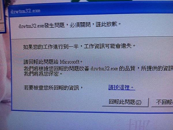 drwtsn32.exe 發生問題即將關閉