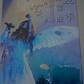 夏季練習曲 世界巡迴最終站 陳綺貞 10/01高雄巨蛋 廣告