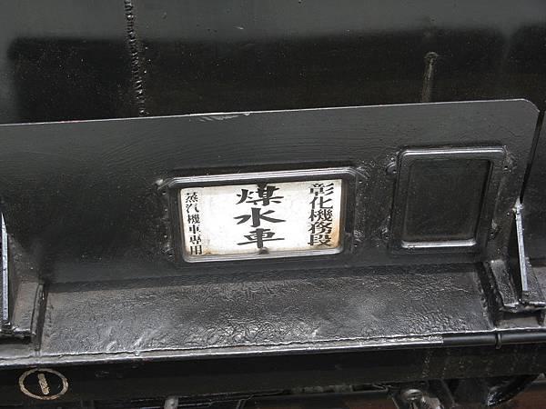 國音電碼解答: 煤水車
