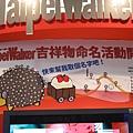 Taipei Walker 吉祥物命名活動海報