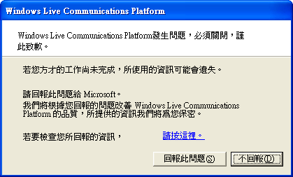 Windows Live Communications Platform 發生問題.png