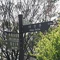 在不知名涼亭/觀景台為了避免迷路照了路標XD