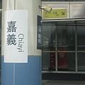 高鐵嘉義站