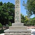 「安平古堡」碑