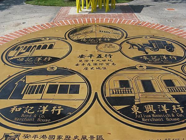 公園內的安平五行圖說