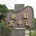 林口線桃園高中站站牌