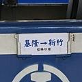 基隆→新竹經林口線行先