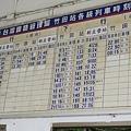 竹田站時刻表