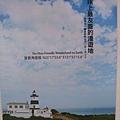 地球上最友善的漫遊地-富貴角燈塔
