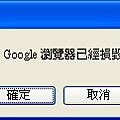 Chrome 瀏覽器已經損毀