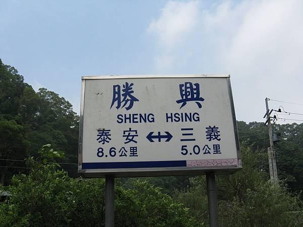 勝興車站傳統燈箱式站名牌