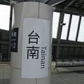 高鐵台南站月台