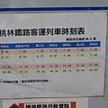 林口線桃園站時刻表