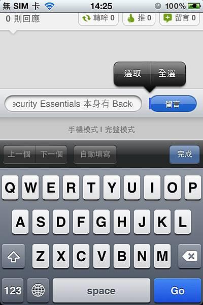 iPhone4 murmur