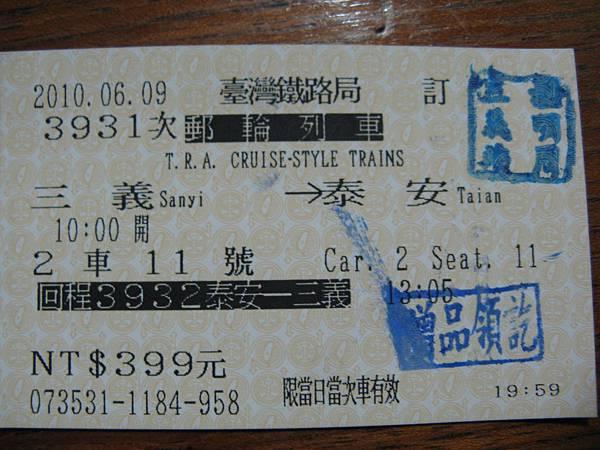 99年6月9日3931次郵輪式列車舊山線三義至泰安(使用後)