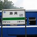 新式站名牌vs.舊式普快車