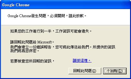 Chrome 發生問題即將關閉