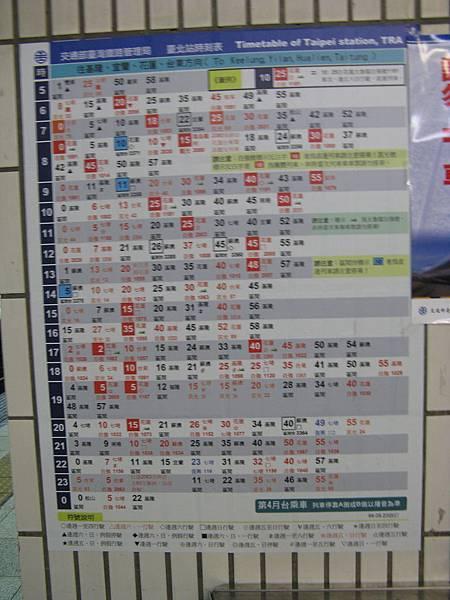 台鐵日系時刻表