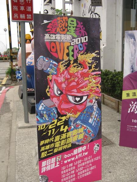 2010高雄電影節廣告看版
