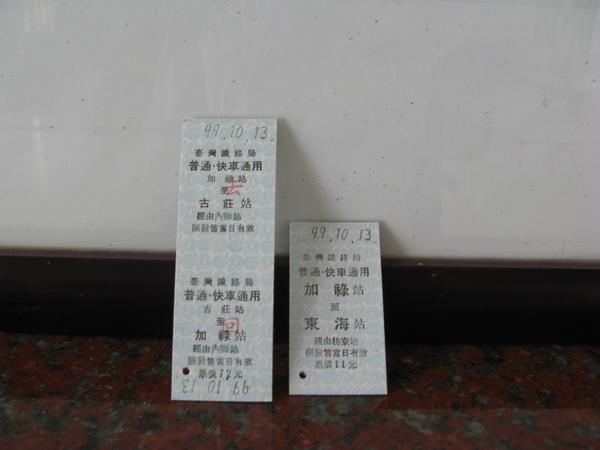 買了加祿古莊去回、加祿東海硬票