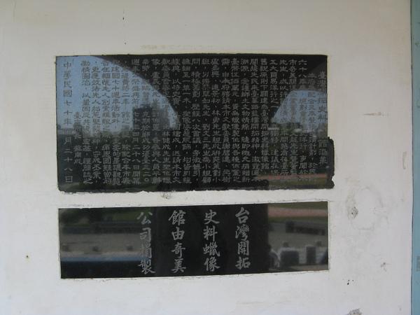 台灣開拓史料蠟像館外的說明