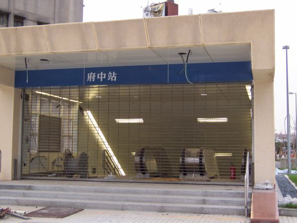 捷運府中站
