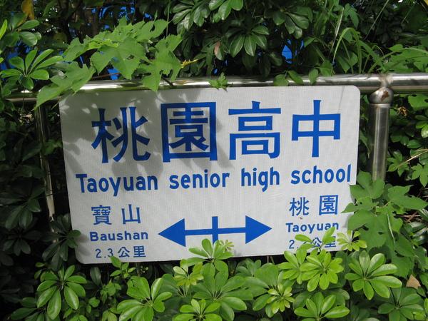 林口線桃園高中站前後站指示牌