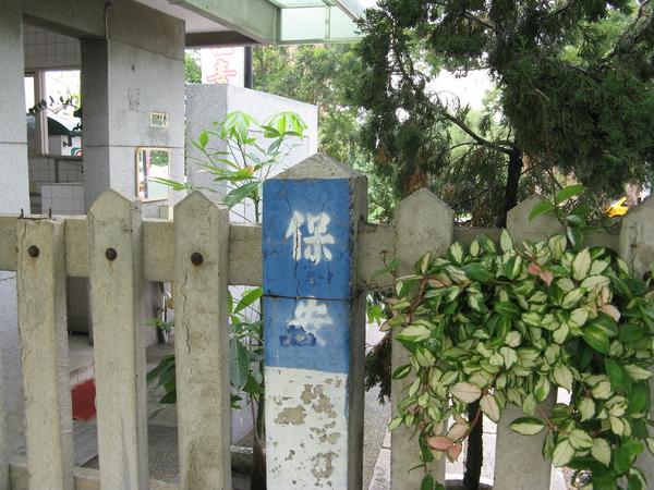 藍底白字的舊型保安柵欄