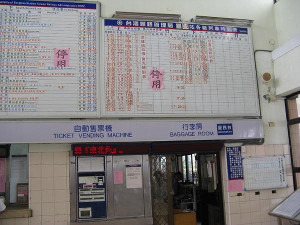 枋寮站行李房已恢復正常營運狀態,但時刻表依舊停用