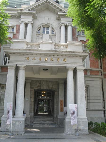 台灣文學館 2