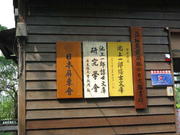 池上一郎博士文庫 - 亞細亞最南端日文圖書館