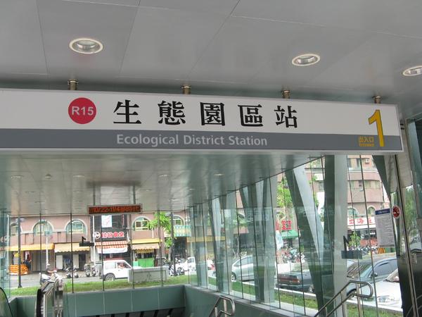 生態園區站出口1
