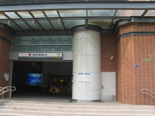 橋頭糖廠站出口2