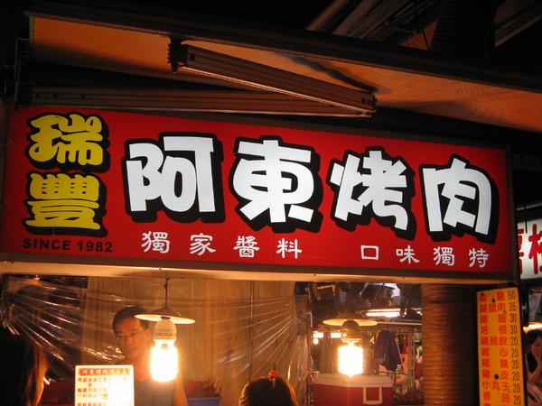 原來阿東在賣烤肉…