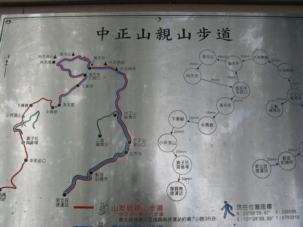 中正山親山步道?!