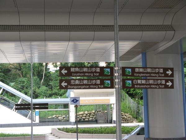 大湖公園站一出來有四條親山步道的指引