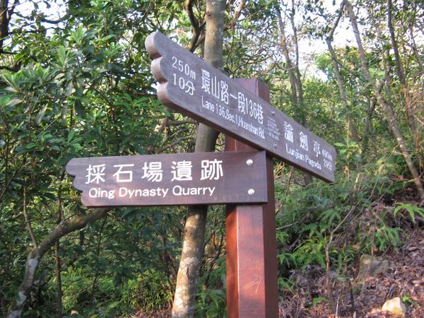 採石場遺跡