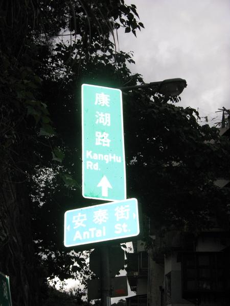 康湖路安泰街口