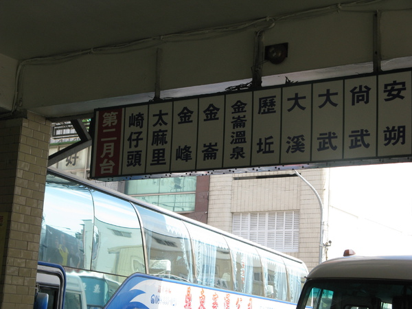 鼎東客運山線總站的第二月台