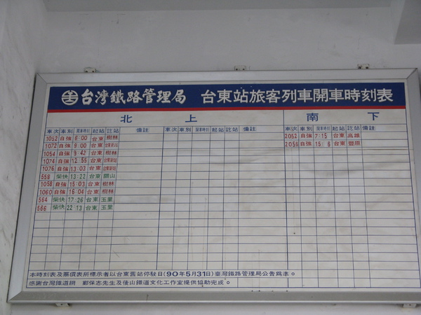 台東舊站的時刻表