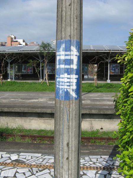 柱上還有藍底白字的站名