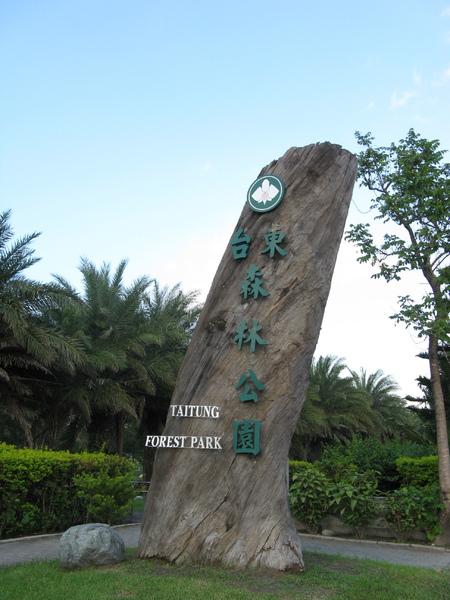 台東森林公園外
