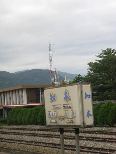 知本站和臂木式號誌機