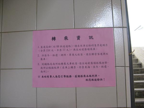 車站都貼有轉乘資訊
