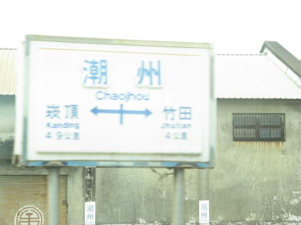 潮州站 2