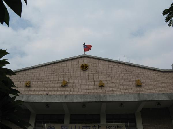 鳳山車站外